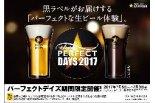 7月5日より期間限定!特別な生ビールを万代シテイパー ...
