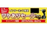 【コメリ】ネット限定ワケありセールがスタート(201 ...