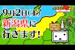 新潟初上陸!お祭りイベント「ニコニコ町会議」開催決定 ...