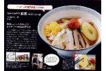 #男麺祭武蔵をつけてSNSで配信!