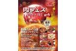 『肉フェス』が再び新潟に!8月7日よりスポーツ公園に ...