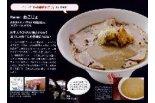 #男麺祭おこじょは1日15杯限定の青森風煮干し中華そ ...