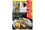 【笹川流れ産天然『岩がき』1980円で食べ放題!!@ ...