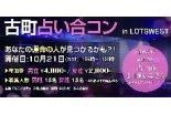 【古町占い合コン in LOTSWEST】