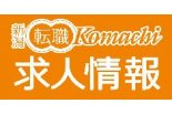 【新潟転職Komachi】女性・事務職・正社員急募!