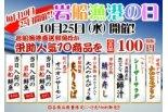 10月25日は岩船漁港の日!!