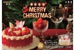 12/17(日)までにクリスマスケーキをご予約のお客 ...