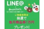 第二弾LINE@登録で1万円のギフトカードをプレゼン ...