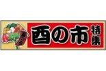 【コメリ】40周年酉の市がスタート(2017年11月 ...