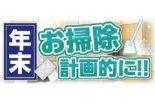 【コメリ】年末のお掃除は計画的に!★チラシ更新★(2 ...