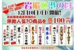 12月10日は岩船漁港の日!!