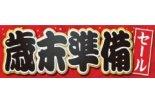 【コメリ】歳末準備セール★チラシ更新★(2017年1 ...