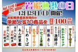 12月25日は岩船漁港の日!!