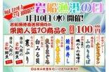 1月10日は岩船漁港の日!!