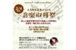 【2/4(日)音楽収穫祭開催!】