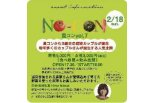 【2/18(日)no-con開催!!】