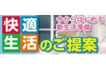 【コメリ】チラシスタート★快適生活のご案内(2018 ...
