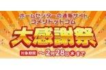 【コメリドットコム大感謝祭】ネット限定セールがスター ...