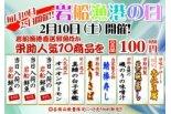 2月10日は岩船漁港の日!!
