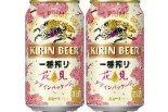 春限定!こだわりデザイン缶「キリン一番搾り生ビール」 ...