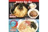 【新津店】期間限定ホタテのワンタン麺&ラー油つけ麺