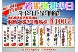 5月25日は岩船漁港の日!!