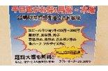 平日(月〜木)夜がお得でALL100円引き