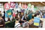 新鮮野菜をおトクにGET!「なじら〜て」周年祭開催!