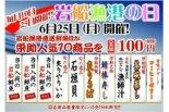 6月25日は岩船漁港の日!!
