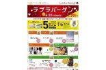6/22〜ラブラバーゲンスタート!