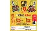 6/23・24は柳都新潟春のビール祭り開催
