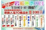 7月10日は岩船漁港の日!!