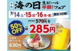 海の日・生ビール半額フェア!!