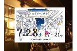 7/28夕方17時〜21時まで沼垂テラスで夜市開催!