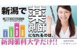 【薬剤師になろう】新潟薬科大学オープンキャンパス8月