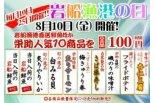 8月10日は岩船漁港の日!!
