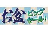 【コメリ】お盆ビッグセール★チラシ更新(2018年8 ...
