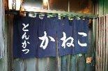 新潟市西区の老舗とんかつ店「とん ...
