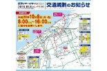 10月8日(月・祝)新潟シティマラソン開催に伴う交通 ...
