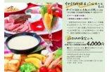 ローストビーフ食べ放題!年末スペシャル宴会コース