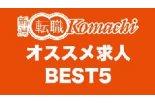 【新潟転職Komachi】おすすめ求人ベスト5(新潟 ...