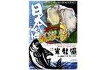 【夏の味覚 新潟山北産【岩牡蠣】が 6/8(土)より ...