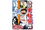 【海鮮丼セット+岩牡蠣】がお得な情報!!