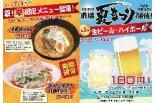 夏限定!冷やし辣ネギ味噌和え麺&生ビール180円 ...