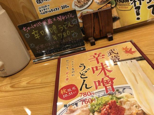 武蔵のからし味噌ラーメンがうどんに!「琴平うどん」の新メニュー!の画像4