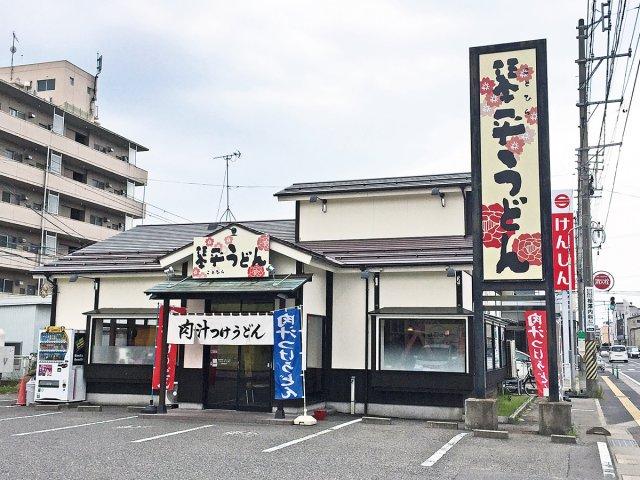武蔵のからし味噌ラーメンがうどんに!「琴平うどん」の新メニュー!の画像6