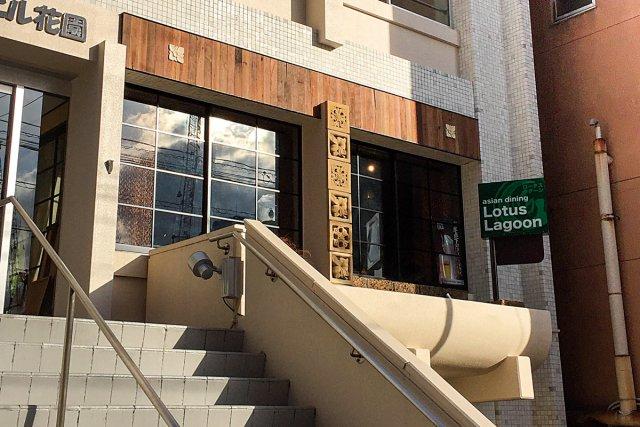 新潟駅前「ロータスラグーン」がランチ営業開始!大盛り無料♪の画像3