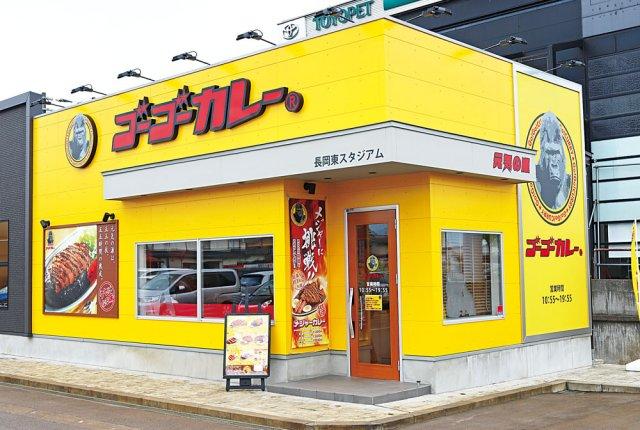 金沢カレーを広めたブームの発端「ゴーゴーカレー」が長岡に初上陸!の画像4