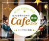 カフェ好きのための新潟CAFEガイド